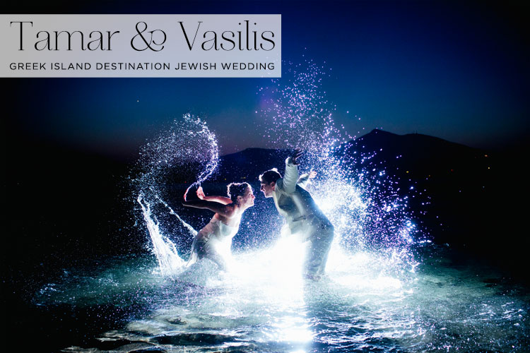 Greek-Island-Jewish-wedding