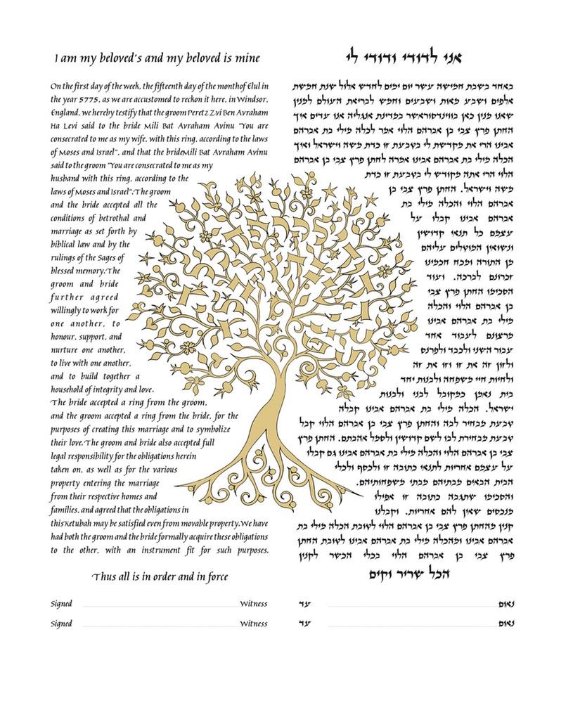 Tree Ketubah