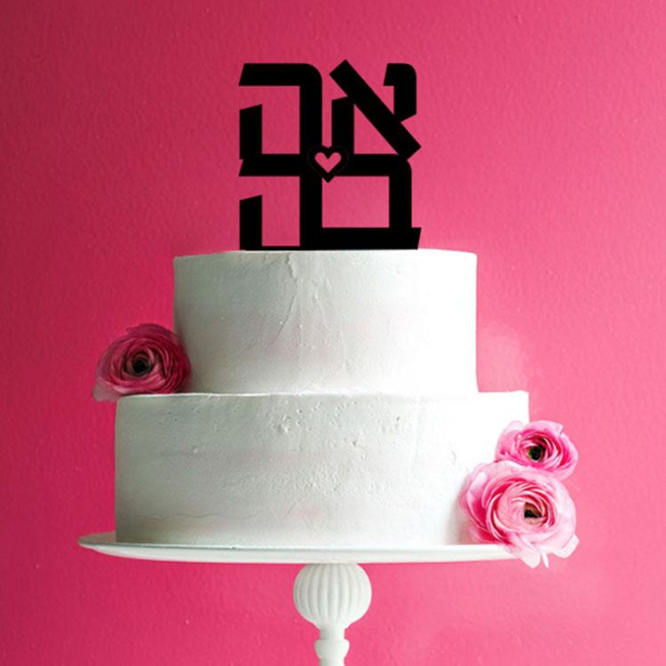 Isralove-Cake-Topper-Jewish-wedding-Ahava