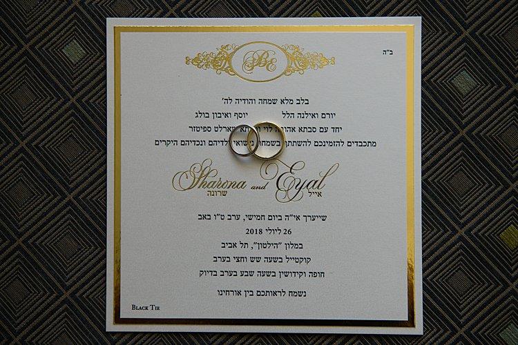 Jewish wedding Hilton in Tel Aviv Israel_0017